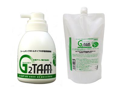 G2TAM手指用洗浄液